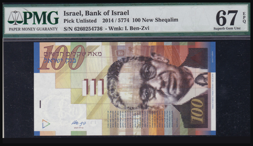 Lot 118 - Banknotes Palestine & Israel state of israel notes -  Romano House of Stamp sales ltd Auction #40