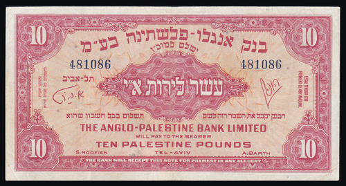 Lot 94 - Banknotes Palestine & Israel state of israel notes -  Romano House of Stamp sales ltd Auction #40