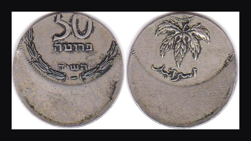 Lot 30 - Coins & Medals israel coins -  Romano House of Stamp sales ltd Auction #40