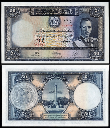 Lot 149 - World Banknotes Afghanistan -  Romano House of Stamp sales ltd Auction #40