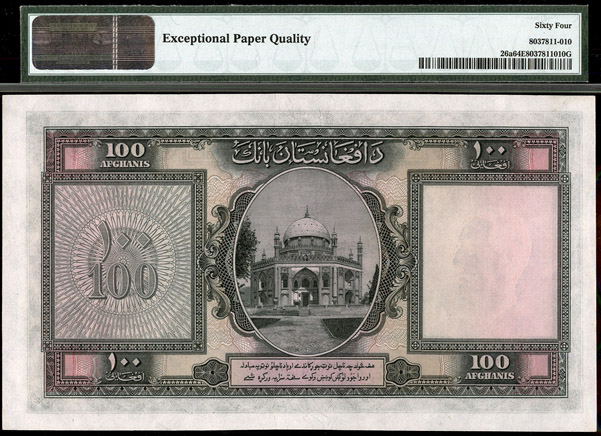 Lot 148 - World Banknotes Afghanistan -  Romano House of Stamp sales ltd Auction #40