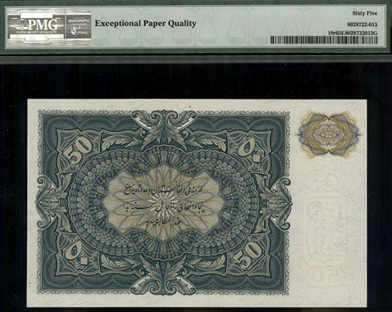 Lot 150 - World Banknotes Afghanistan -  Romano House of Stamp sales ltd Auction #40