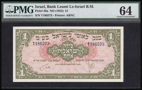 Lot 89A - Banknotes Palestine & Israel state of israel notes -  Romano House of Stamp sales ltd Auction #40