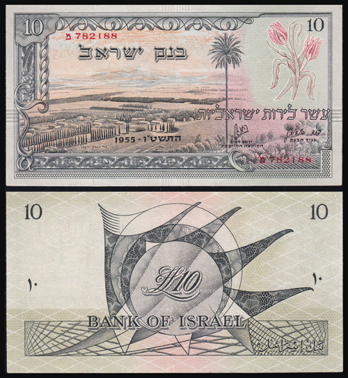 Lot 107 - Banknotes Palestine & Israel state of israel notes -  Romano House of Stamp sales ltd Auction #40