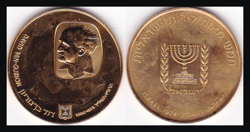 Lot 34 - Coins & Medals israel coins -  Romano House of Stamp sales ltd Auction #40