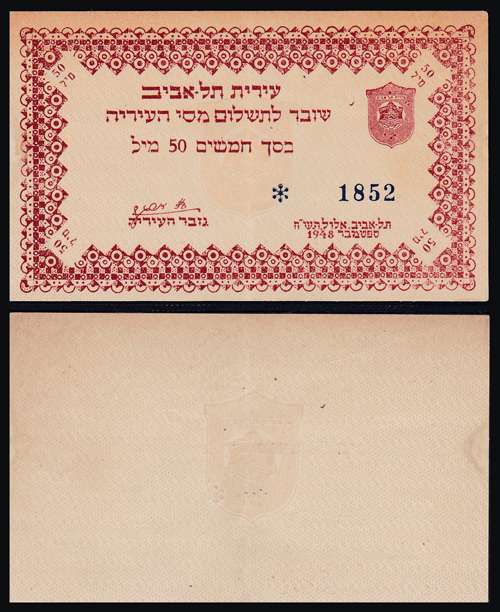 Lot 85 - Banknotes Palestine & Israel state of israel notes -  Romano House of Stamp sales ltd Auction #40