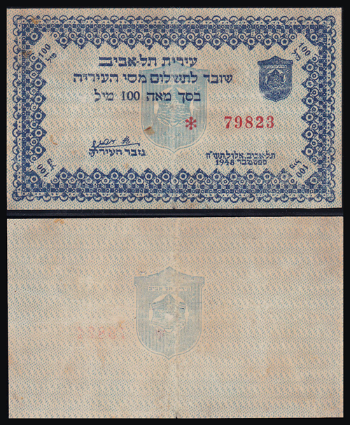 Lot 84 - Banknotes Palestine & Israel state of israel notes -  Romano House of Stamp sales ltd Auction #40