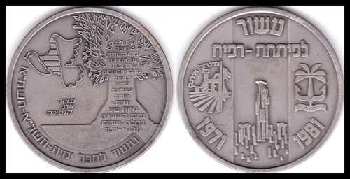 Lot 41 - Coins & Medals israel medals -  Romano House of Stamp sales ltd Auction #40