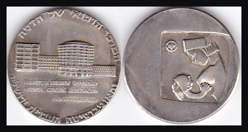 Lot 54 - Coins & Medals israel medals -  Romano House of Stamp sales ltd Auction #40