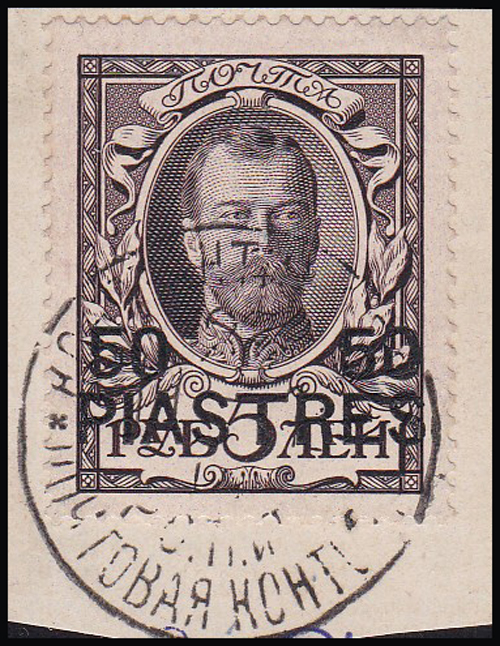 Lot 9 - holyland forerunners russian post offices -  Romano House of Stamp sales ltd Auction #39: Worldwide Stamps, Postal History, Worldwide Coins & Worldwide Banknotes