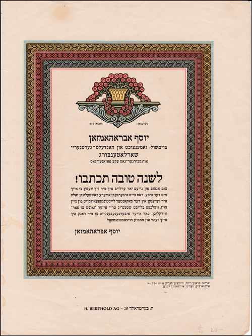 Lot 518 - judaica judaica historical literature -  Romano House of Stamp sales ltd Auction #38: Worldwide Stamps, Postal History, Worldwide Coins & Worldwide Banknotes