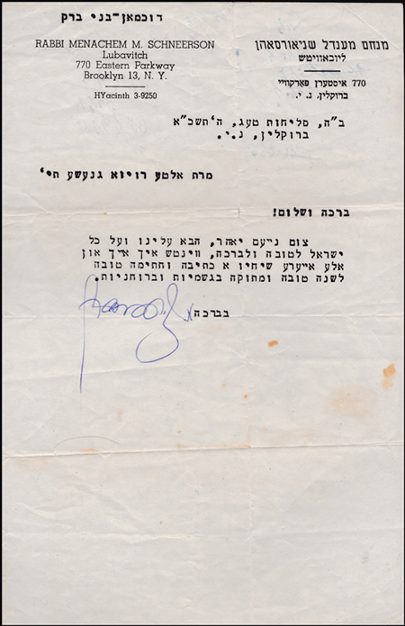 Lot 328 - autographs israel and jewish autographs -  Romano House of Stamp sales ltd Auction #39: Worldwide Stamps, Postal History, Worldwide Coins & Worldwide Banknotes
