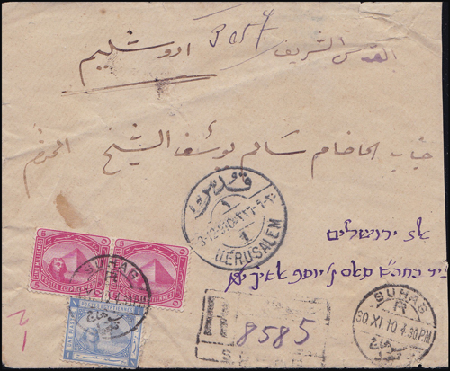 Lot 17 - holyland forerunners ottoman post offices -  Romano House of Stamp sales ltd Auction #39: Worldwide Stamps, Postal History, Worldwide Coins & Worldwide Banknotes