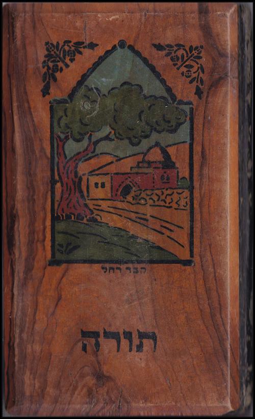 Lot 515 - judaica judaica historical literature -  Romano House of Stamp sales ltd Auction #38: Worldwide Stamps, Postal History, Worldwide Coins & Worldwide Banknotes